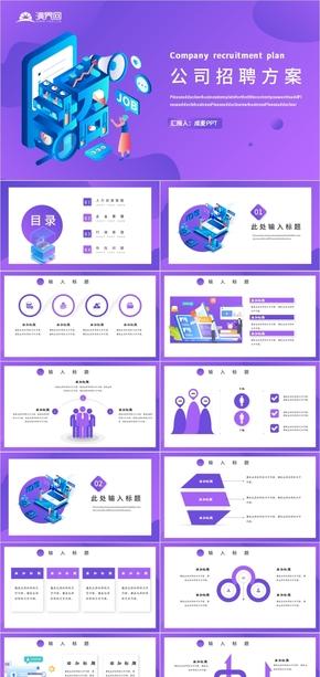 紫色简约扁平风公司企业招聘方案PPT模板