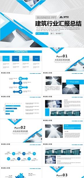 简约风房地产建筑行业汇报总结PPT模板
