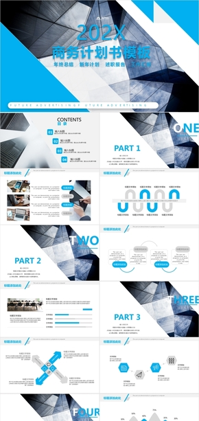 商務商業計劃書報告PPT模板