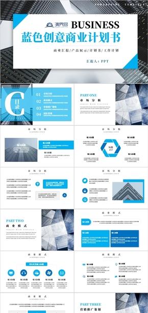 蓝色创意商业计划书PPT模板