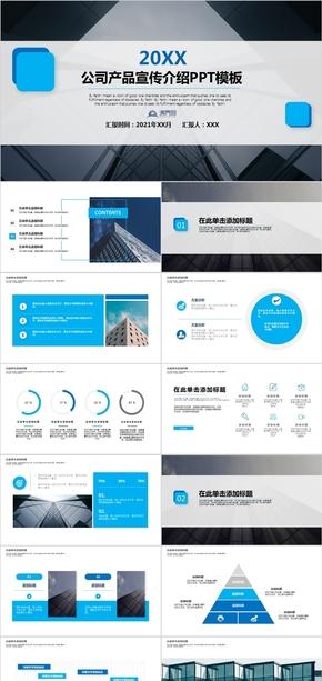 蓝色商务风建筑产品发布介绍PPT模板