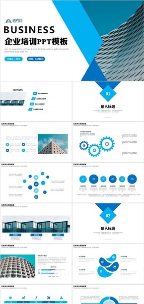 蓝色简约风企业培训PPT课件模板