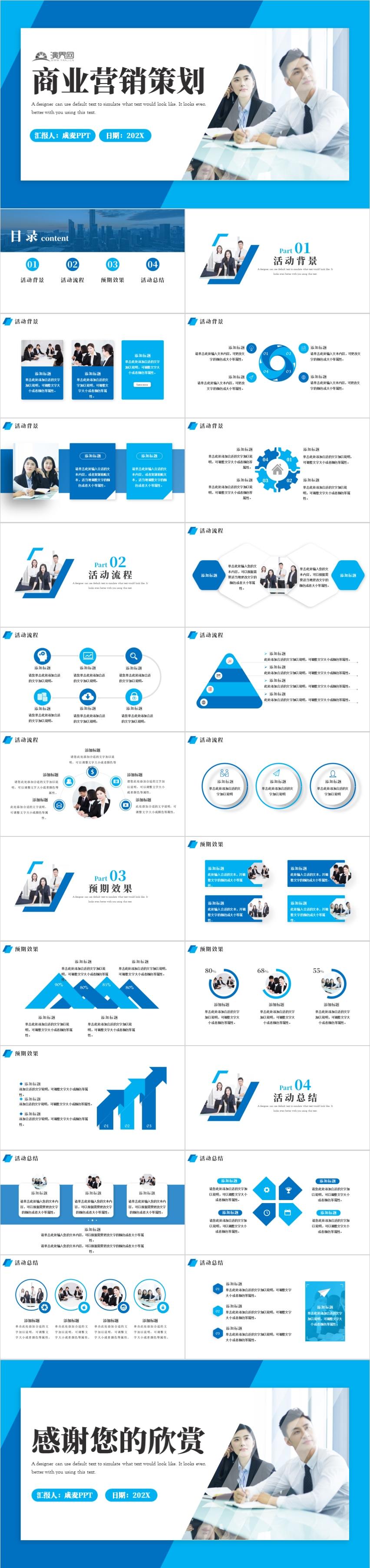 蓝色企业营销策划方案商务PPT模板