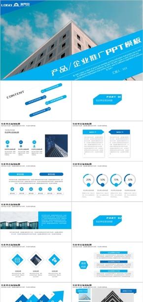 藍色商務風企業介紹PPT模板
