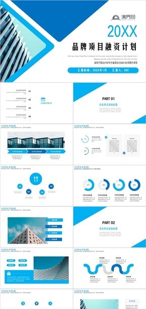 藍色簡約風商業計劃書PPT模板