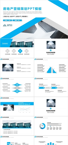 房地产营销策划PPT模板