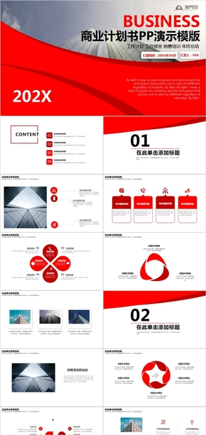 红色简约风建筑商业计划书PPT模板
