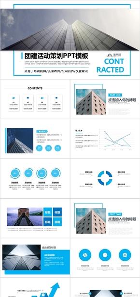 藍色商務團隊活動策劃工作匯報PPT模板
