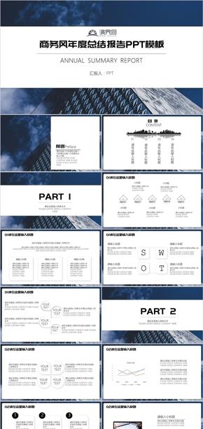 藍黑色商務風年度總結報告PPT模板