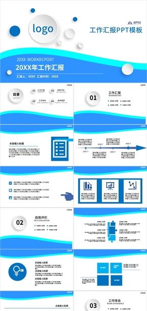 计划总结述职报告工作报告蓝色