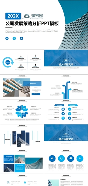藍色簡約風商業計劃書公司介紹PPT模板