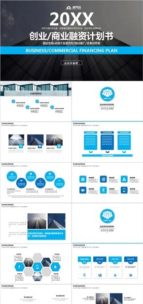 藍色商務風融資商業計劃書ppt模板