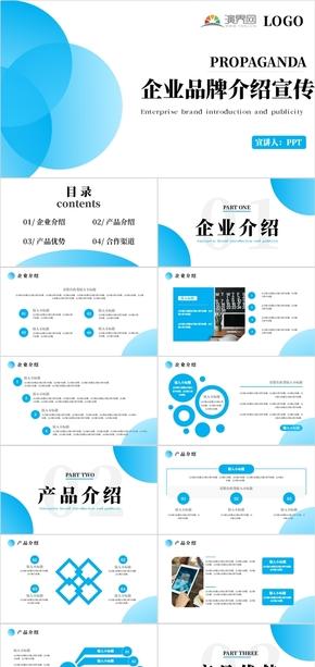 清新简约企业品牌介绍宣传PPT模板