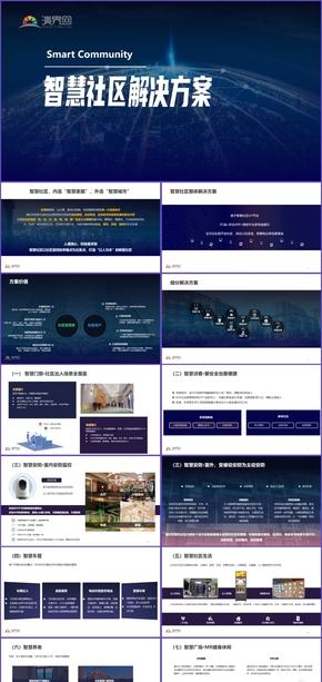 智慧社区解决方案-蓝色扁平科技感