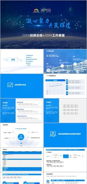 蓝色科技风公司年终总结/董事会汇报材料