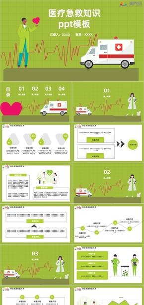 绿色医学医疗知识ppt模板