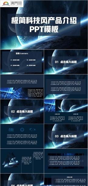 深蓝色极简科技商务风产品介绍PPT模板