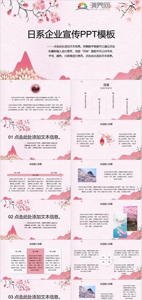 粉色日系企业宣传PPT模板