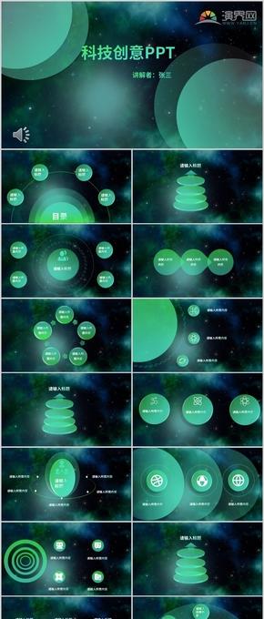 藍綠商務科技PPT模板