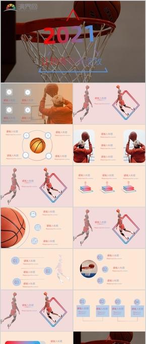 籃球漸變通用模板