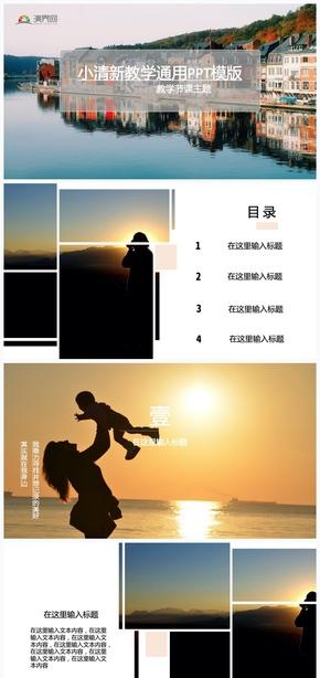 米色小清新文艺风教学实用PPT模板,高清风景图
