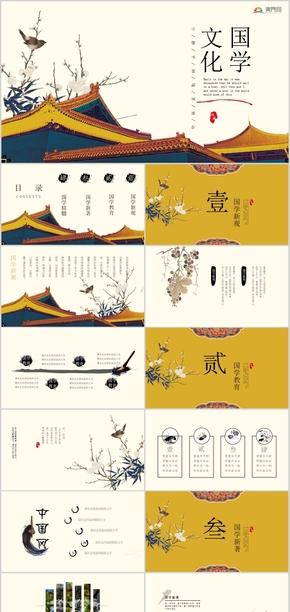 古建筑系列明黄中国风工作汇报培训课件通用PPT模板