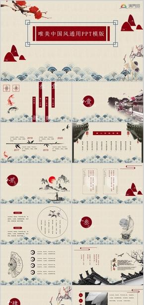 红色唯美中国风通用PPT模板