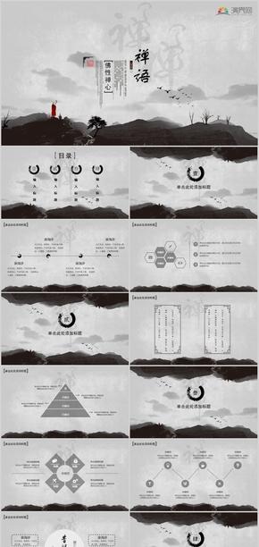 水墨画中国风黑白大气通用PPT模板