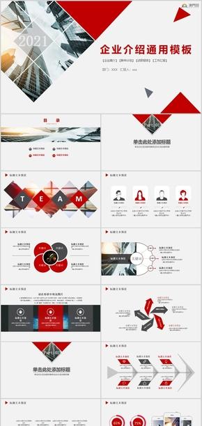 商务风大气红色企业介绍商业计划书通用模板