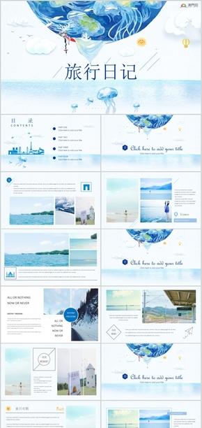 日系小清新水彩风旅游日记通用PPT模板