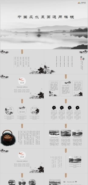 中國風水墨畫唯美古風通用PPT模板