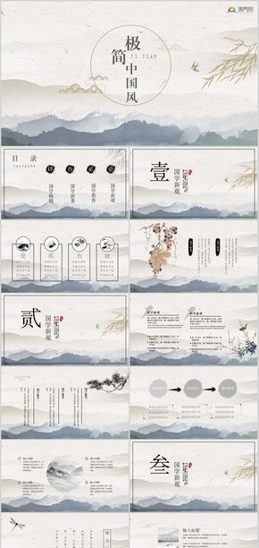 極簡中國風工作總結匯報通用PPT模板