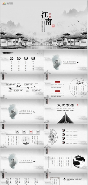 中国风江南水乡水墨画通用PPT模板