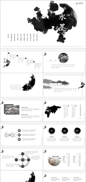 中國風水墨畫古風工作總結匯報通用PPT模板