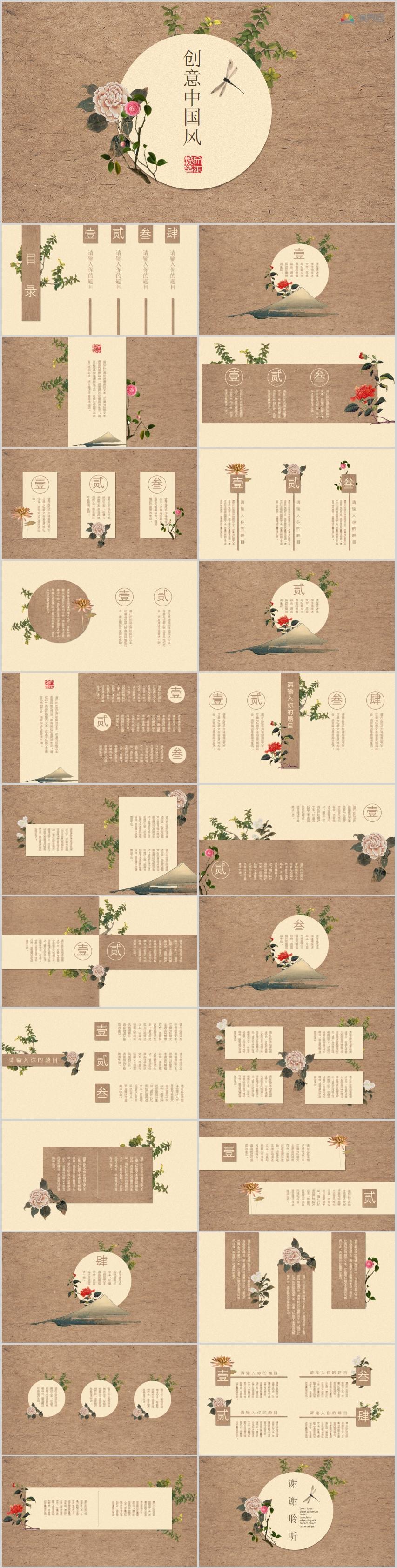 創意中國風文藝風通用PPT模板