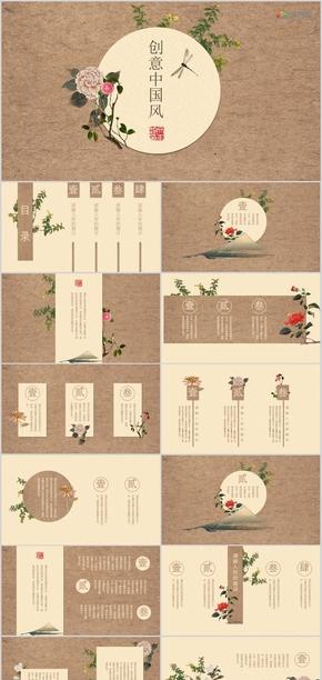 创意中国风文艺风通用PPT模板