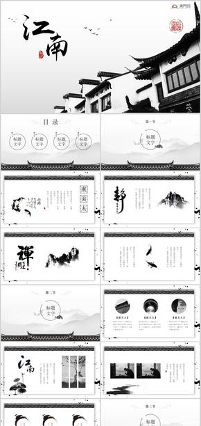 中国风江南水墨画工作总结汇报策划案通用PPT模板