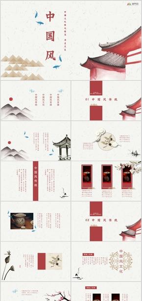 中國風大氣紅色傳統古典文化通用PPT模板
