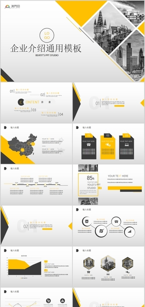 简约大气灰金色商务风企业介绍通用PPT模板