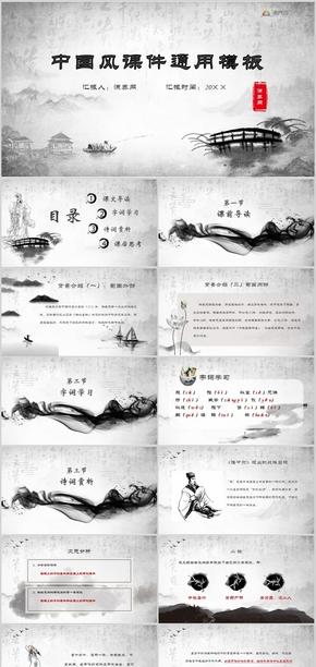 中國風水墨畫課件培訓通用PPT模板