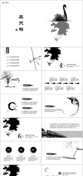 黑天鵝文藝古風黑白水墨畫通用PPT模板