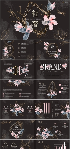轻奢风文艺花朵工作总结企业介绍通用PPT模板