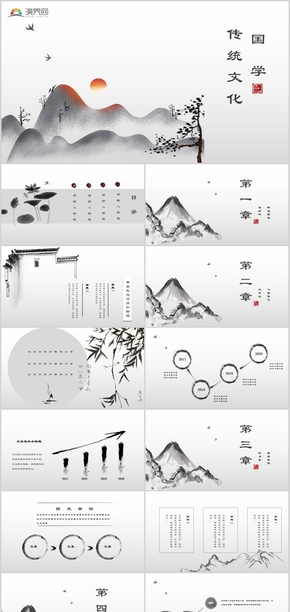 中国风水墨画古典通用PPT模板