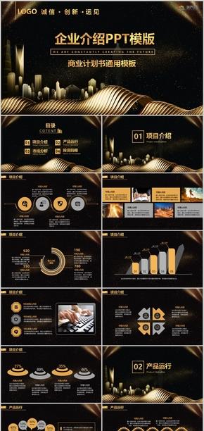 高端大氣金色企業介紹商業計劃書通用PPT模板