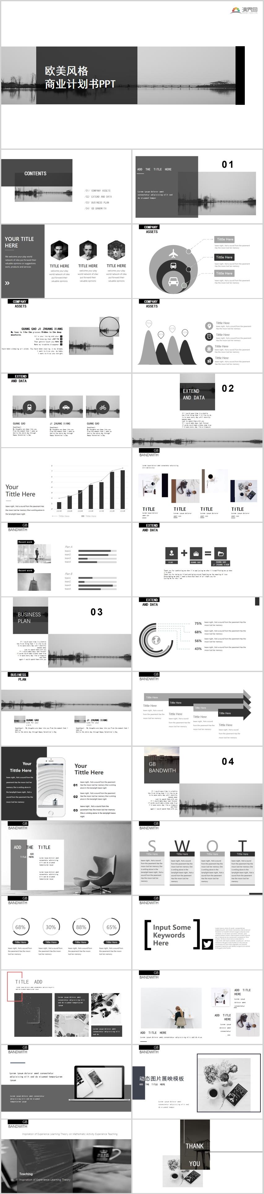 商务风经典黑灰色企业商业计划书通用PPT模板