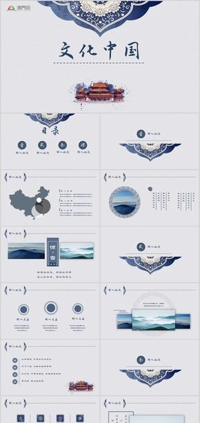 中国风青花瓷文化中国通用PPT模板
