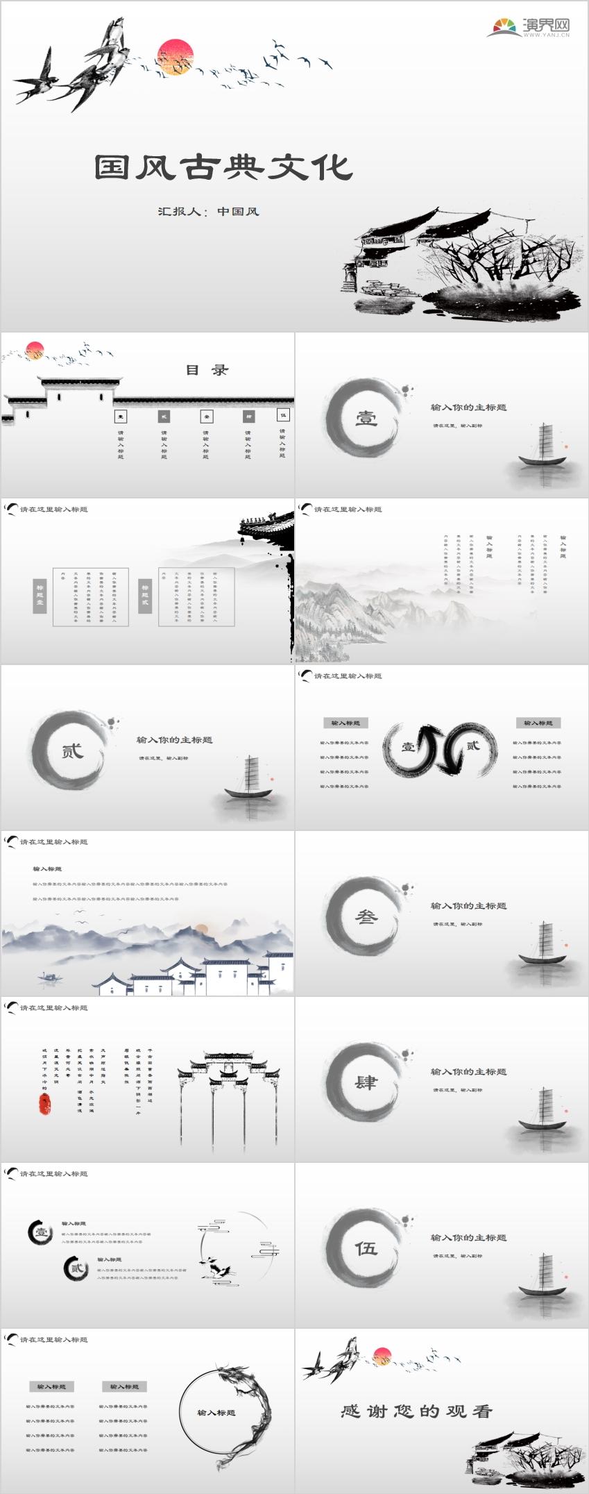 中國風水墨畫古典文化通用PPT模板
