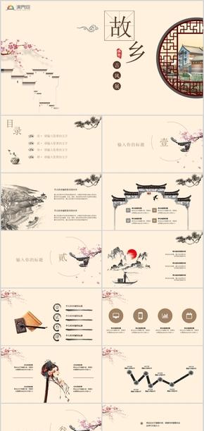 中國風復古工作匯報總結通用PPT模板