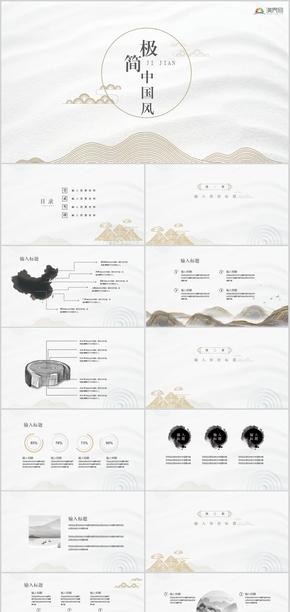 簡致中國風金色大氣通用PPT模板