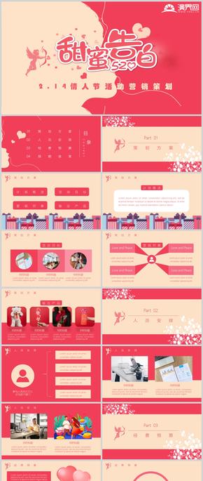 情人节粉色营销活动策划模板